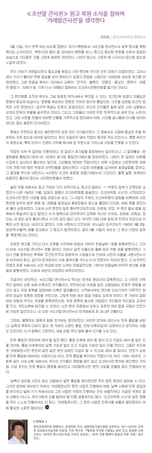 사본 -201603월호_겨레의창(리의도).jpg