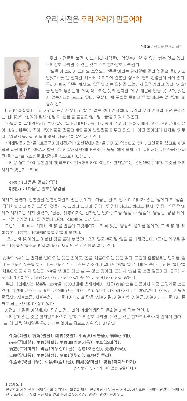 사본 -201206월호_겨레의창(정재도).jpg
