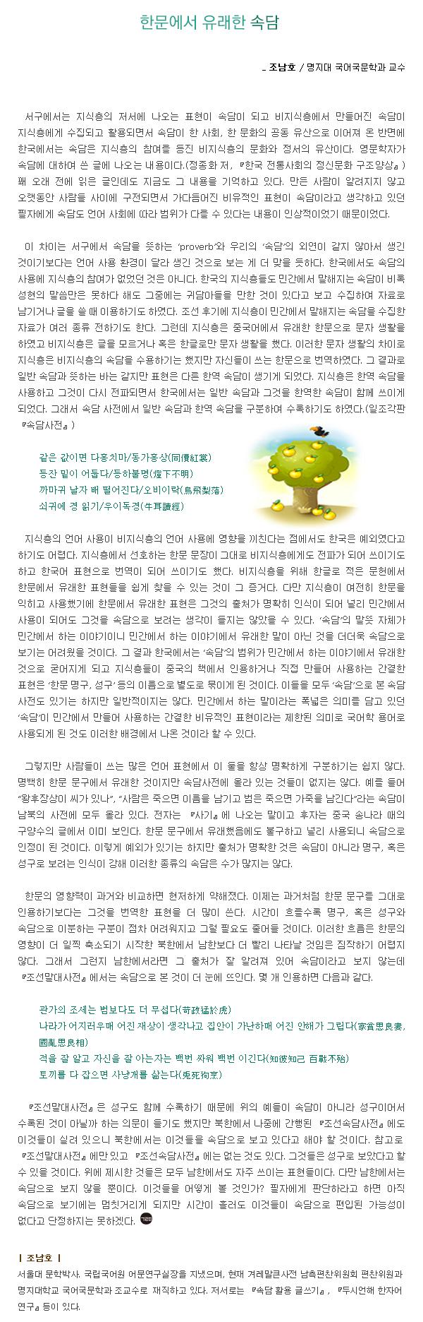 남녘말-북녘말_조남호.jpg