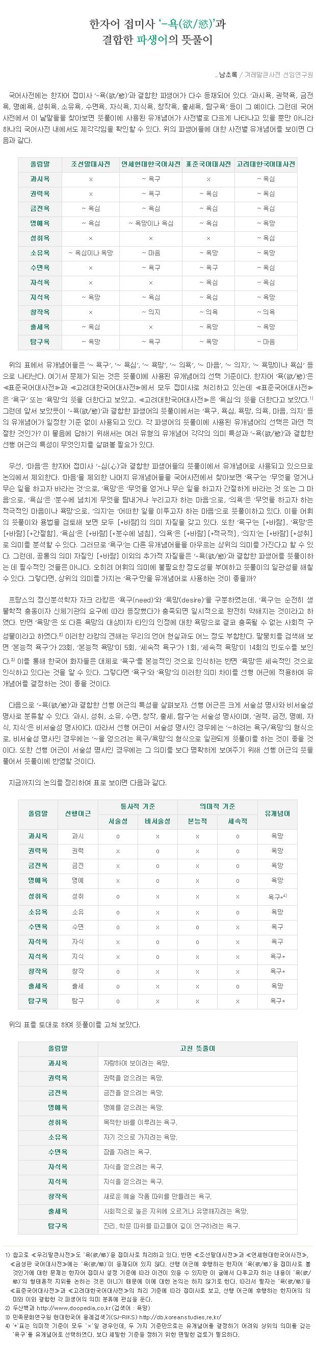 201706_새로찾은겨레말.jpg