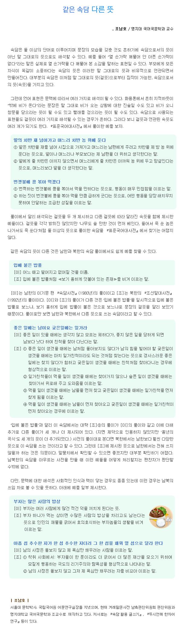 남녘말-북녘말_조남호-1.jpg