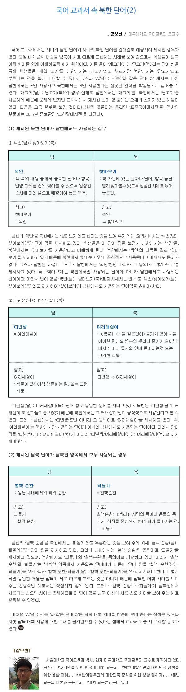 남녘말-북녘말_강보선(2)_180918.jpg