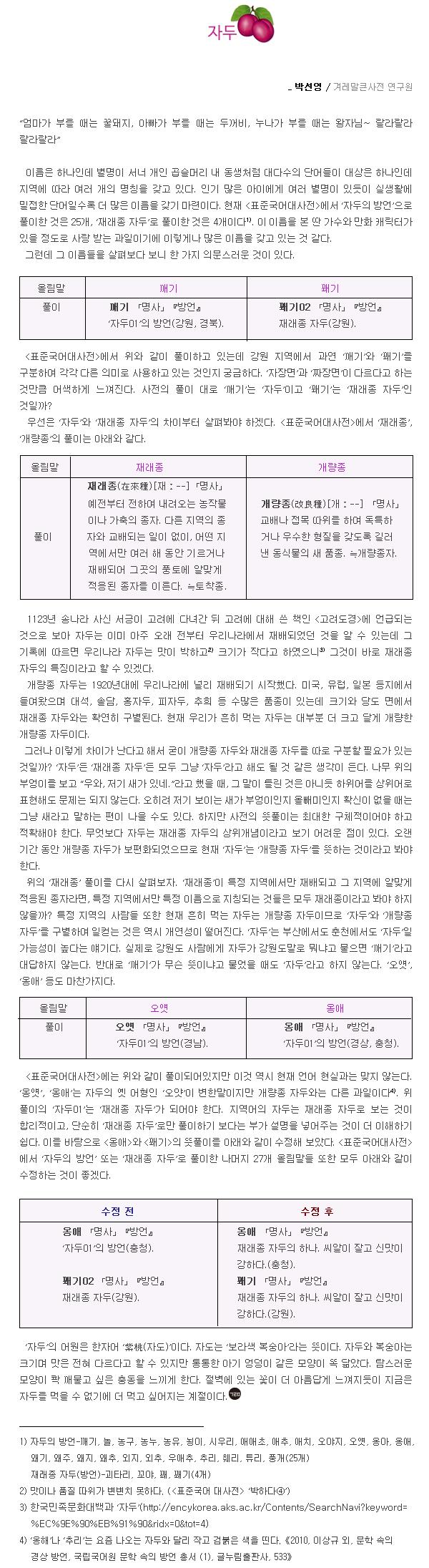뜻풀이-깁고-더하기_자두_박선영_190107.jpg