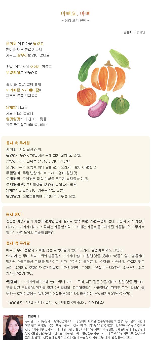 부정기웹진_바빠요바빠.jpg